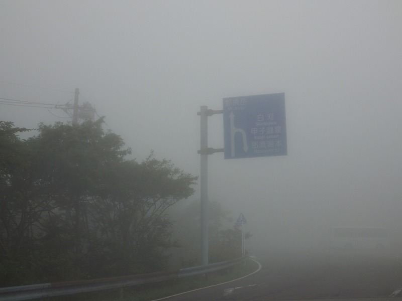 霧でけぶります