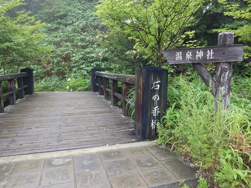 近くには温泉神社