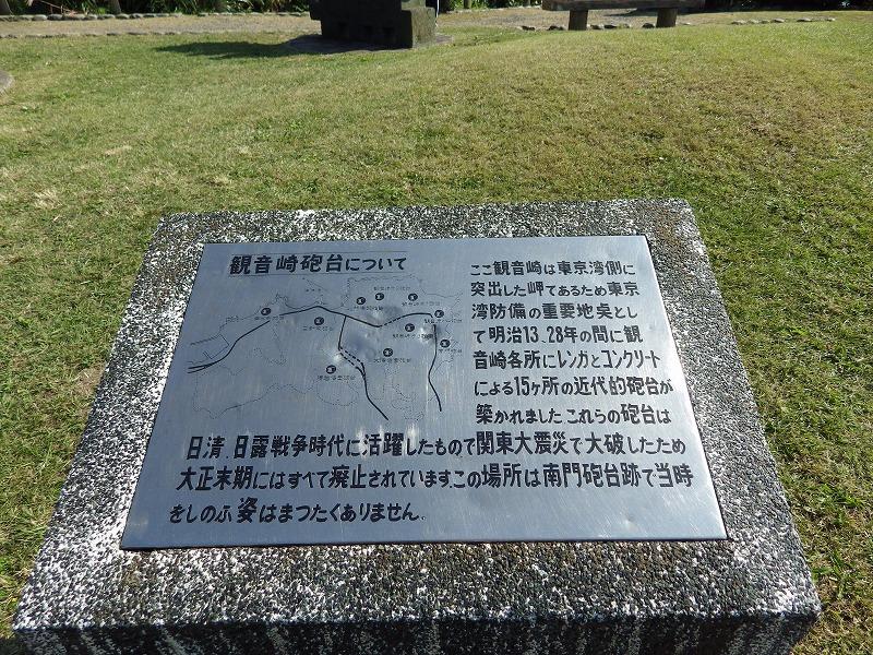 観音崎砲台についての説明