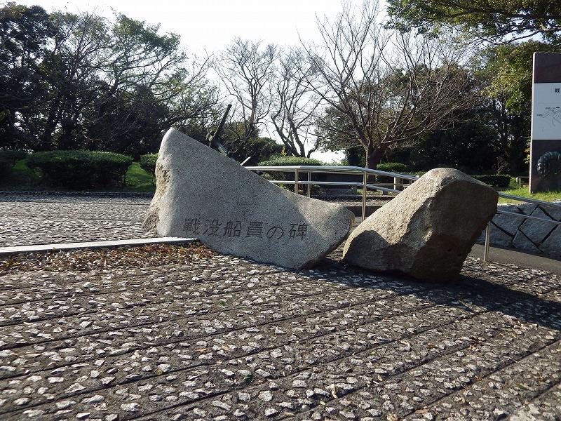 戦没船員の碑その2