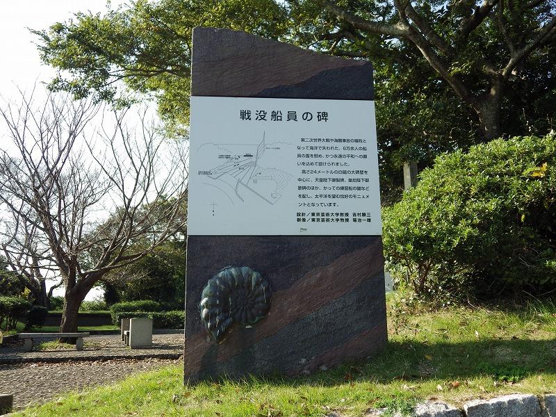 戦没船員の碑説明文