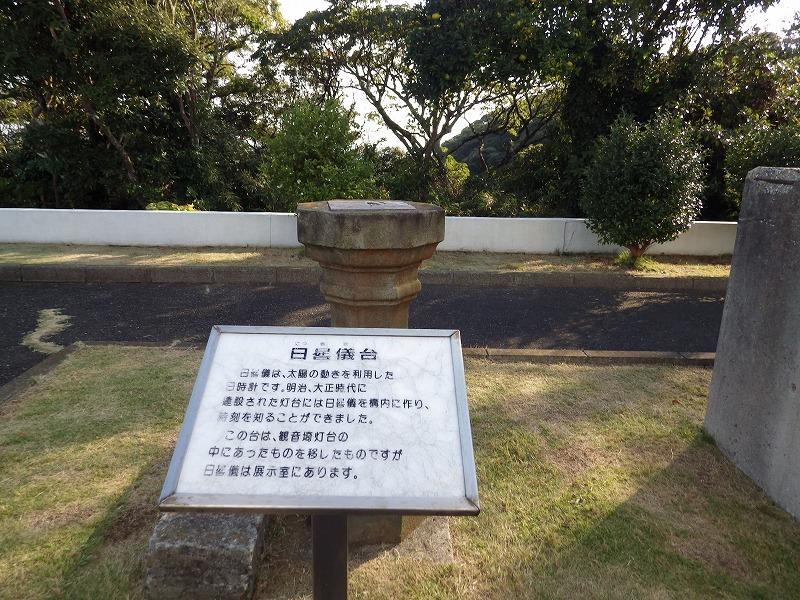 日晷儀台(にっきぎだい)