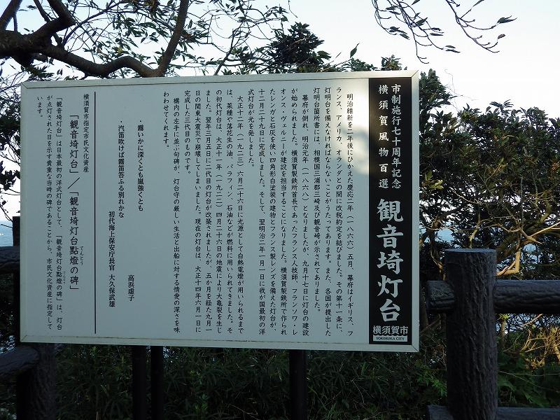 観音埼灯台の説明