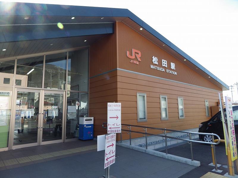 JR松田駅