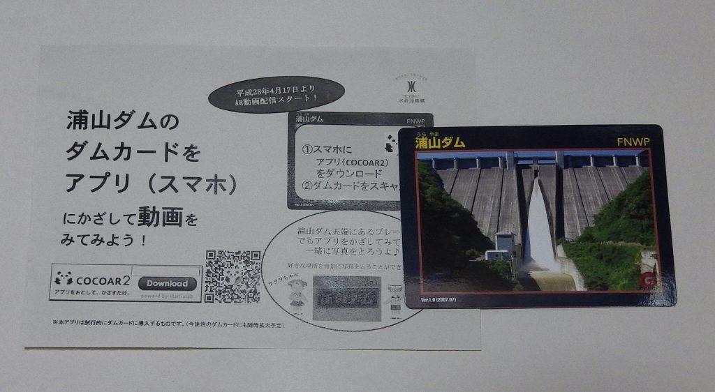 浦山ダムのダムカード