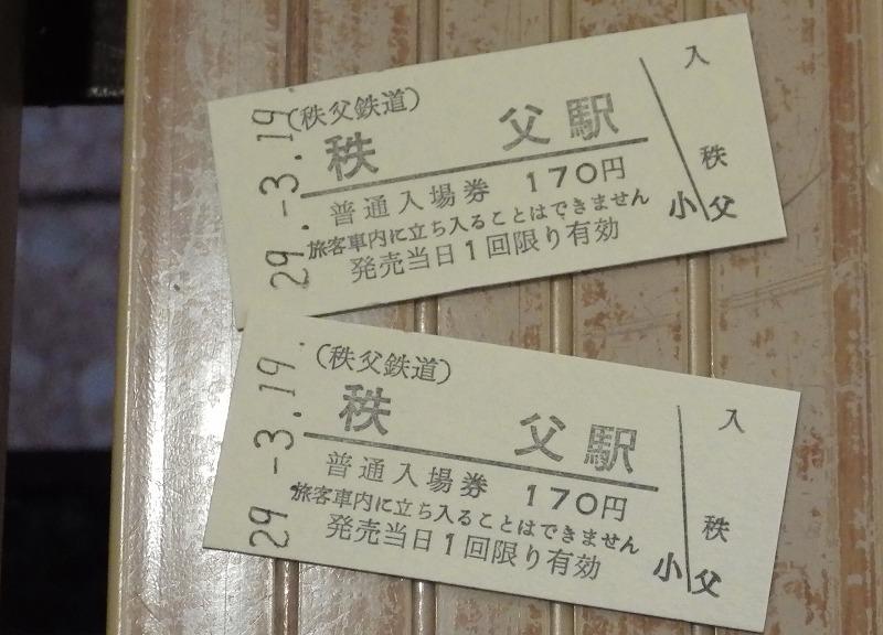 秩父駅の入場券
