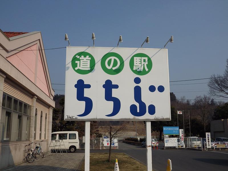 道の駅ちちぶ