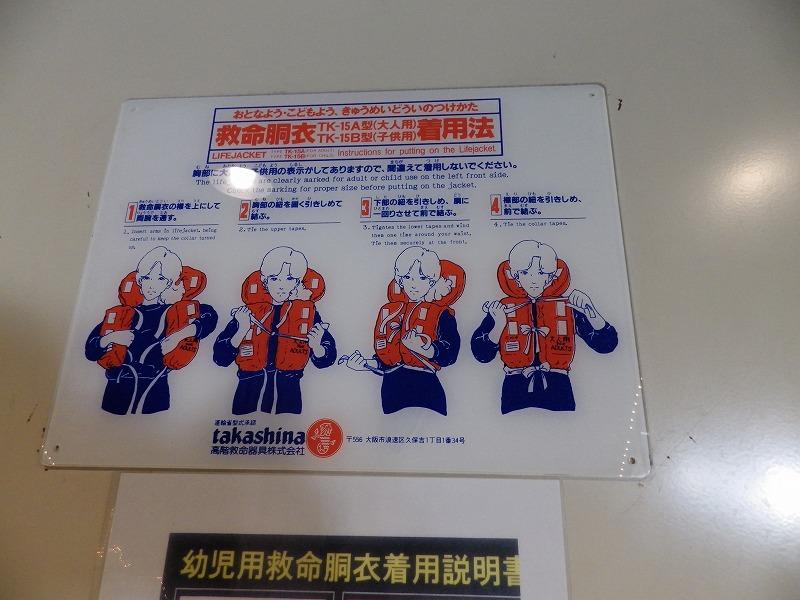 美樹本 晴彦風のイラストの女性が、救命胴衣の付け方をレクチャーしてくれます。