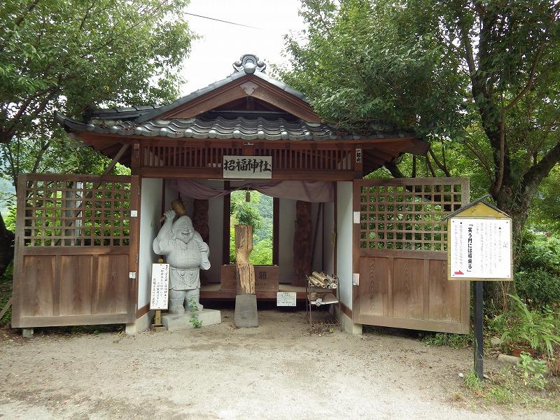 貧乏神追放神社