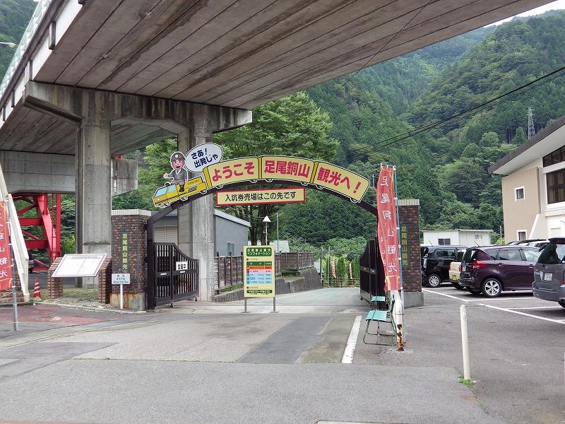 ようこそ足尾銅山観光へ