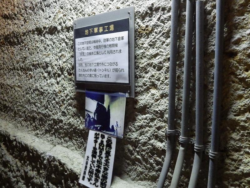 地下軍事工場