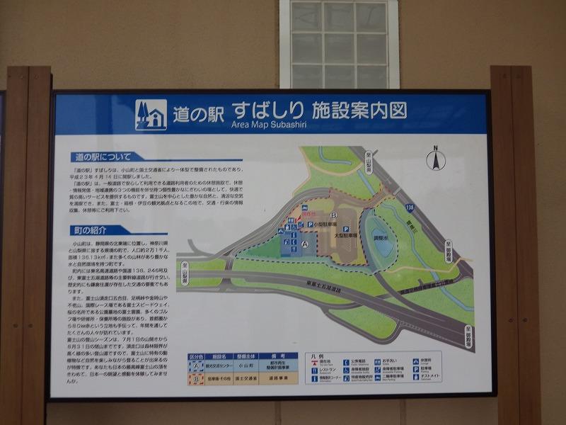 道の駅すばしり施設案内図