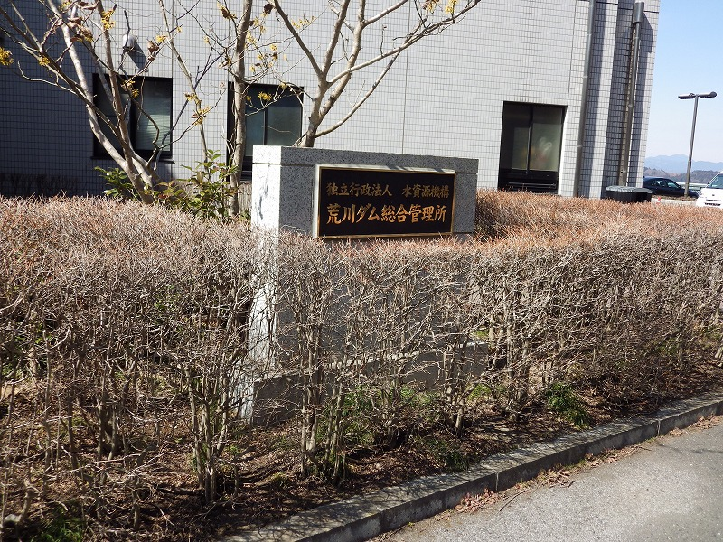 荒川ダム総合管理事務所