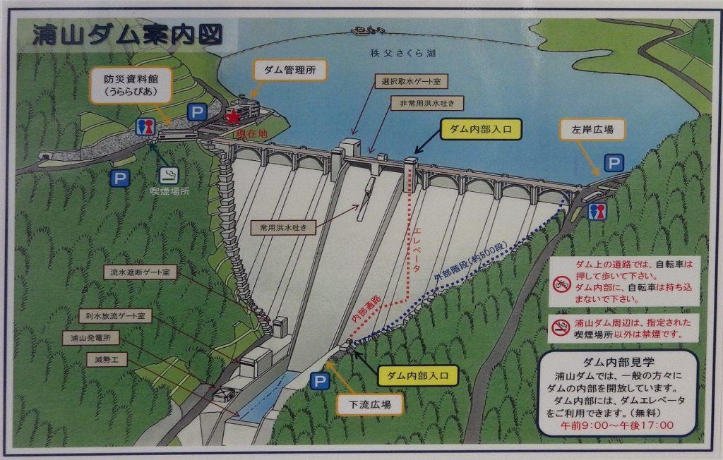 浦山ダムの案内図