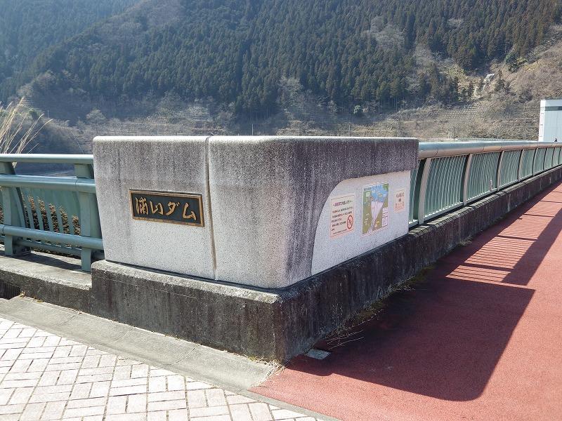 浦山ダム堤頂