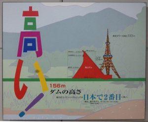 ダムの高さ156メートル(日本で2番目の高さ)