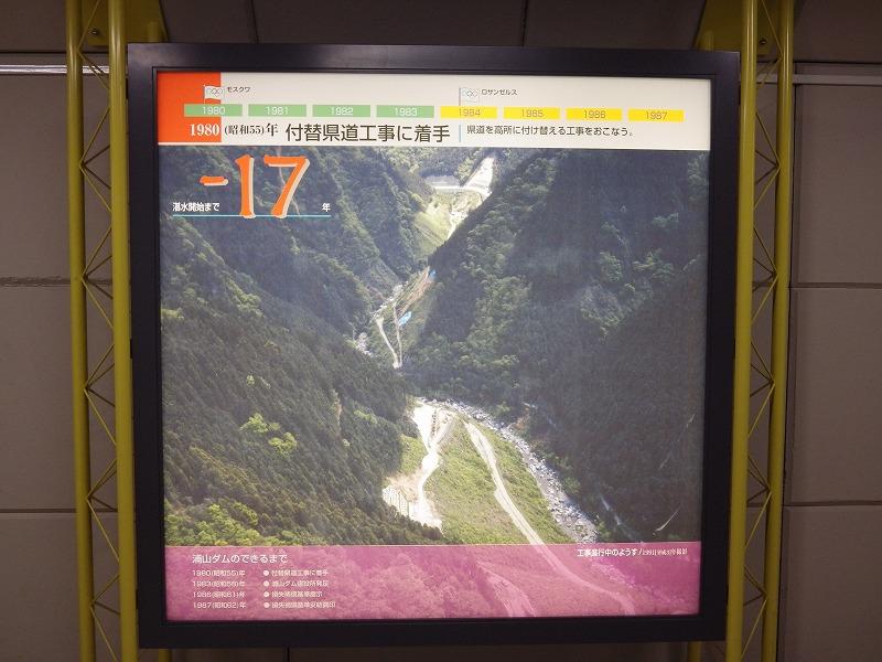 昭和55年付替県道工事に着手