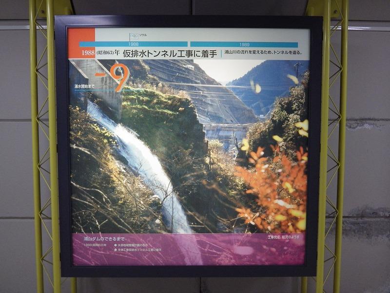 昭和63年仮排水トンネル工事に着手