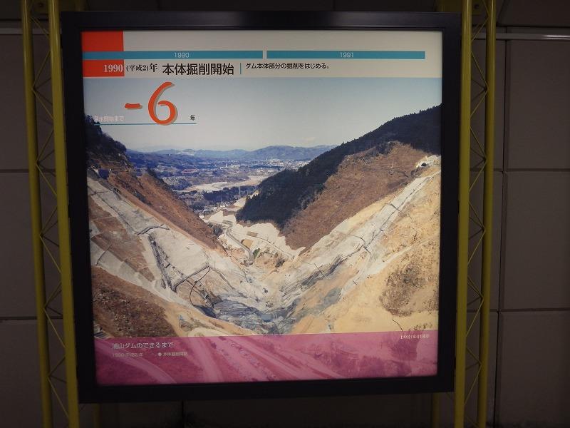 平成2年ダム本体部分の採掘を始める