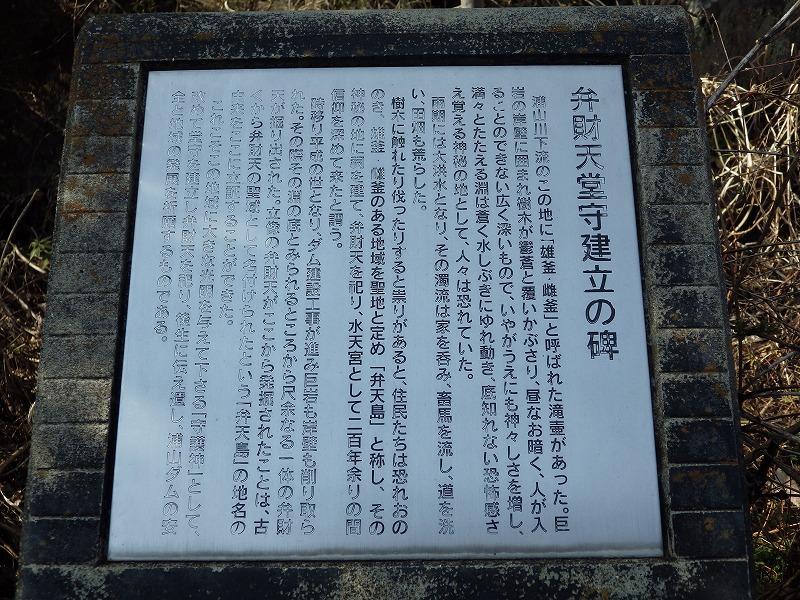 弁財天に関する碑
