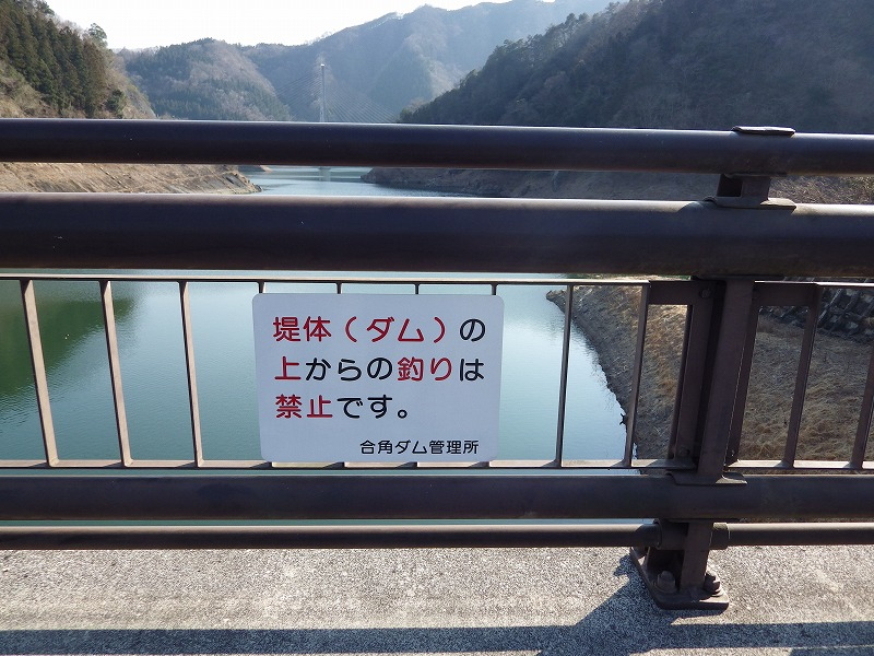 ダムからの釣は禁止です