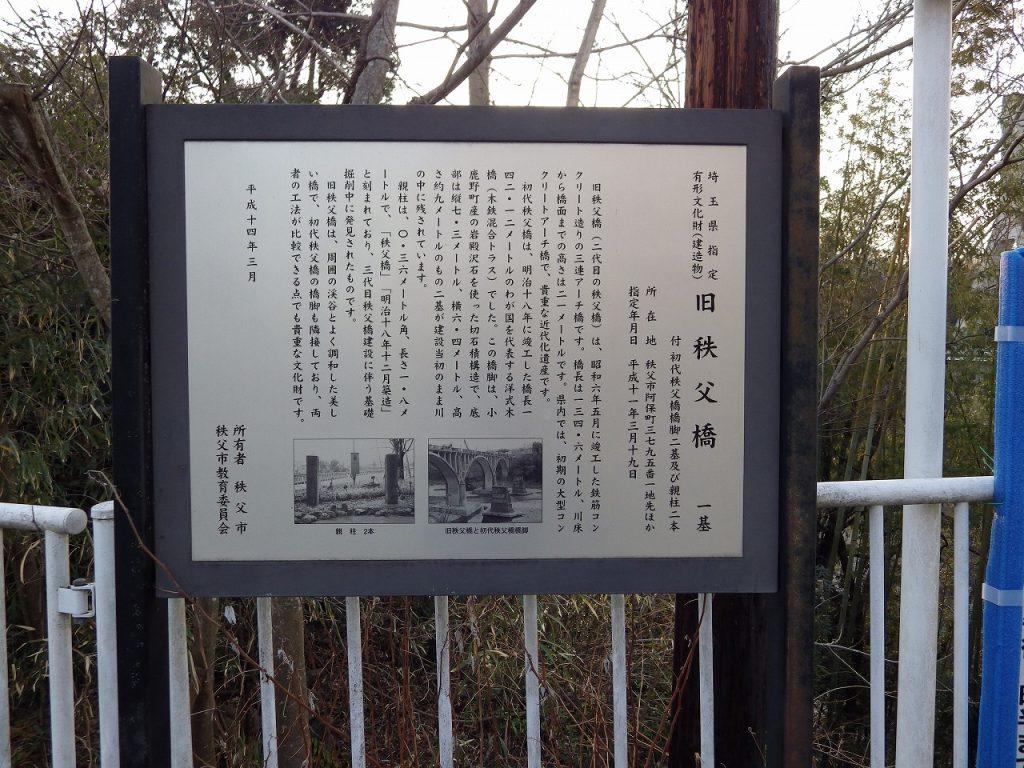 旧秩父橋について