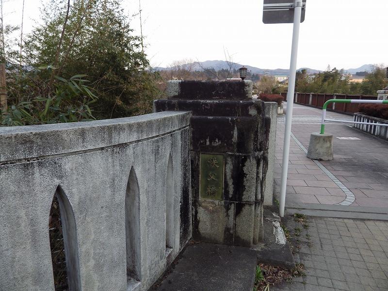 秩父橋のプレート