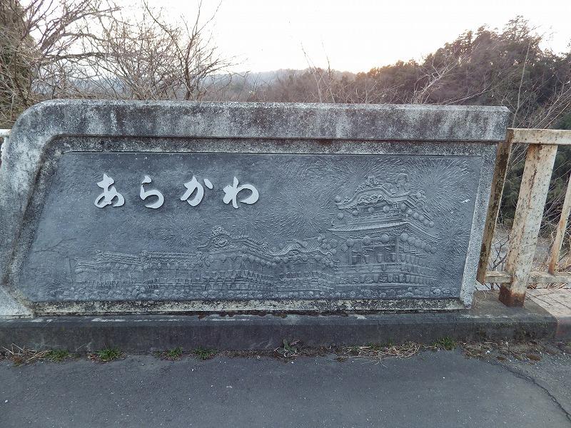 橋のレリーフ