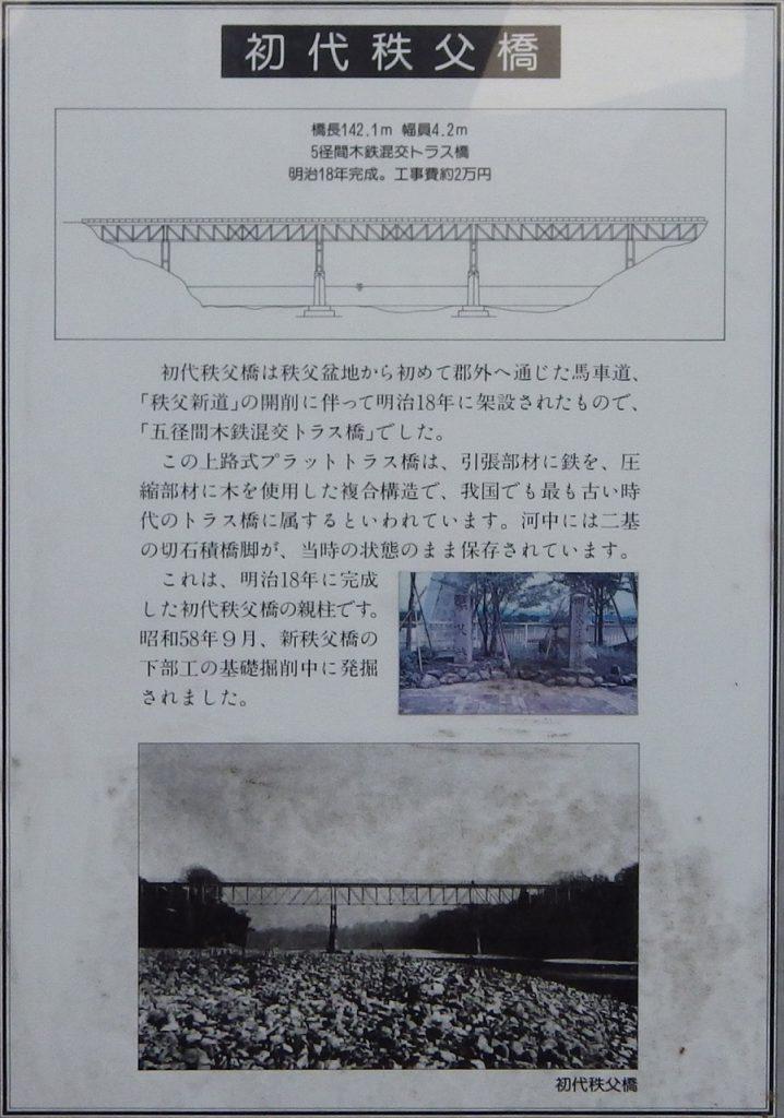 初代秩父橋