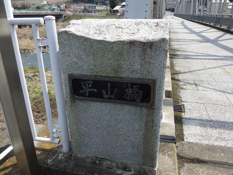 平山橋プレート