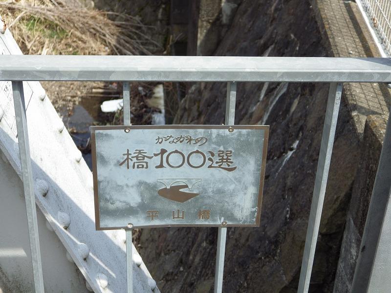 橋100選のプレート