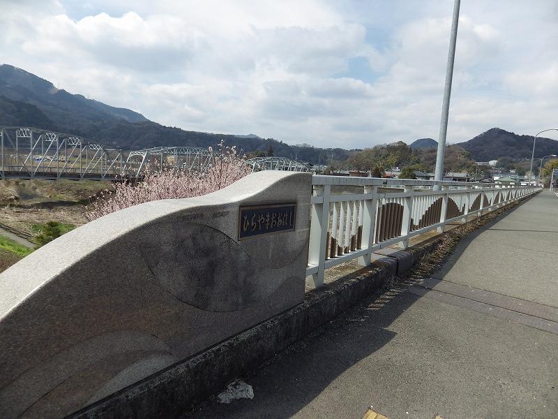 平山橋と平山大橋