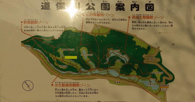 道保川公園案内図