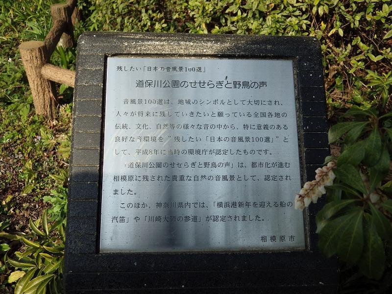 日本の音風景100選