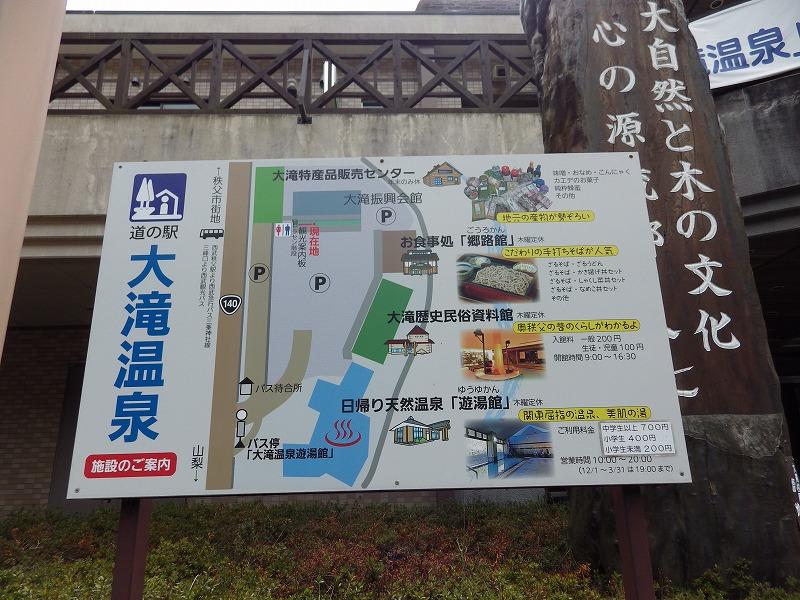 道の駅大滝温泉の施設案内