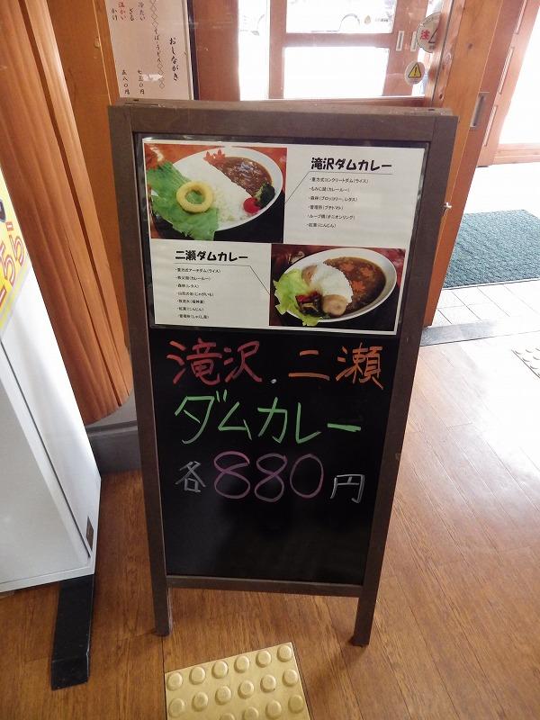 滝沢・二瀬ダムカレー