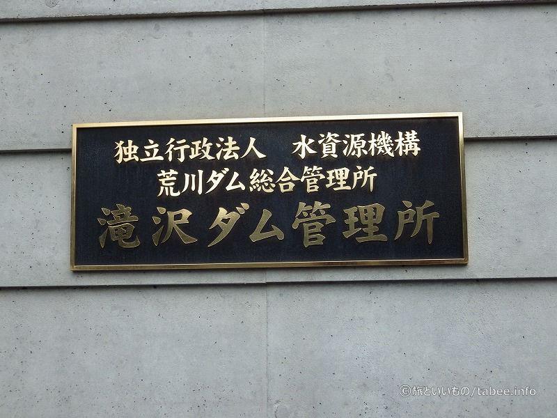 滝沢ダム管理所の看板