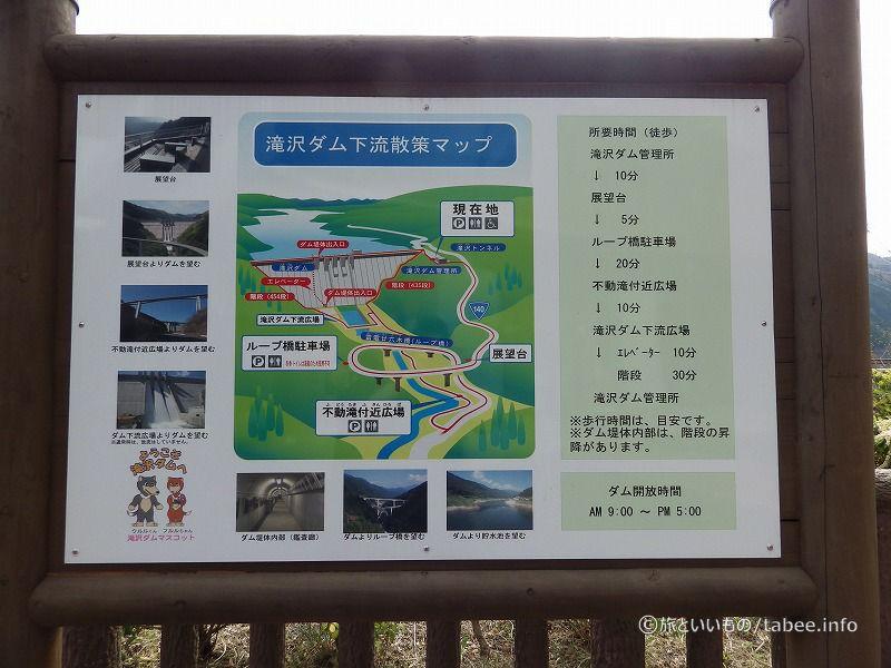 滝沢ダム散策マップ