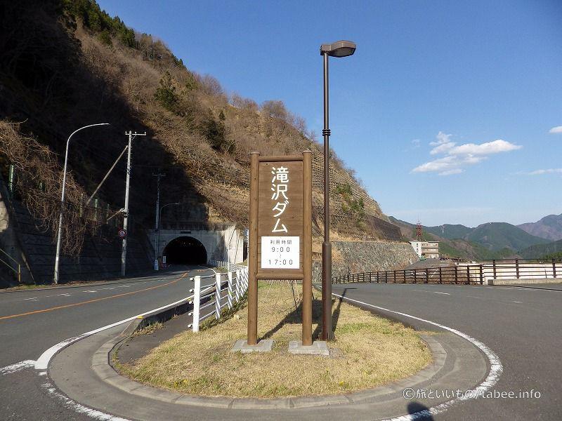 滝沢ダム入口です