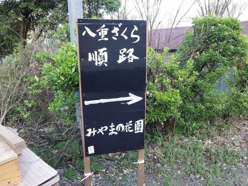 順路を示す看板