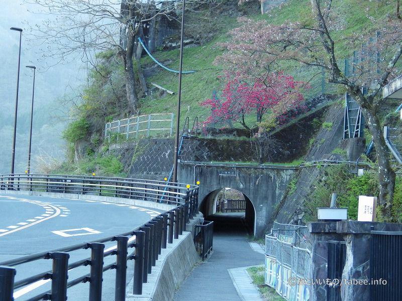 ダム横のトンネル