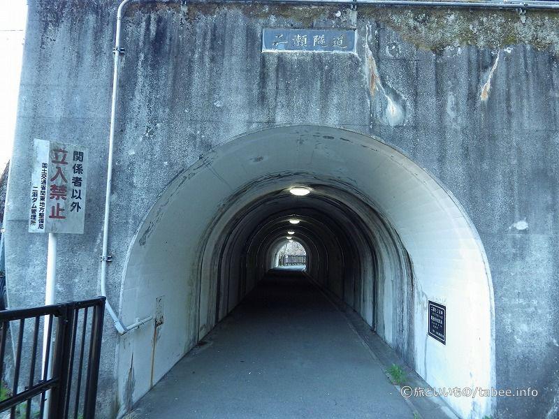 二瀬トンネル