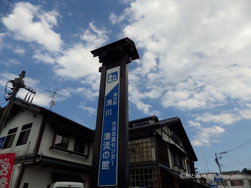道の駅清川の看板