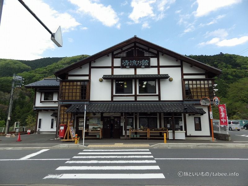 道の駅清川:清流乃館