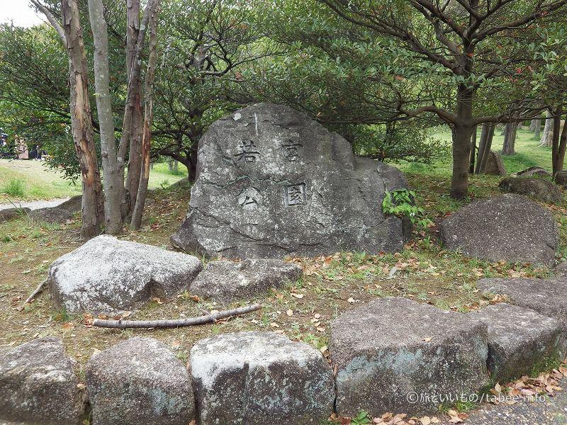 若宮公園の石の看板