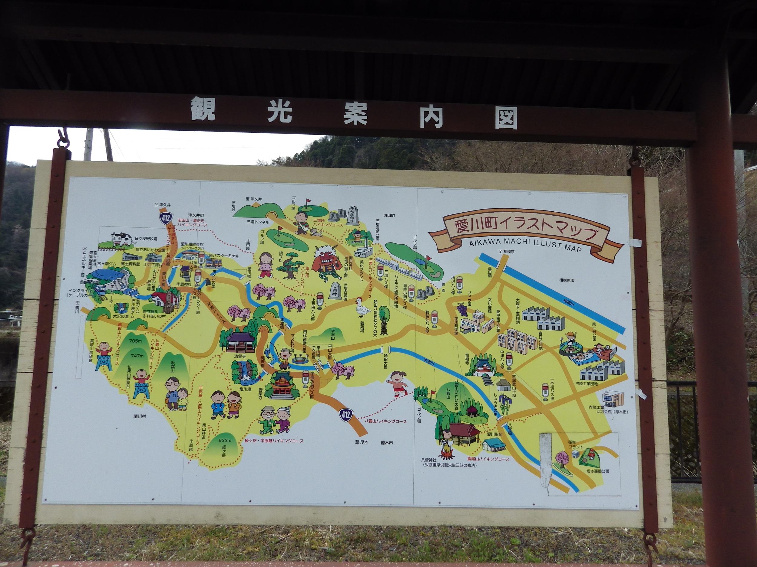 愛川町イラストマップ