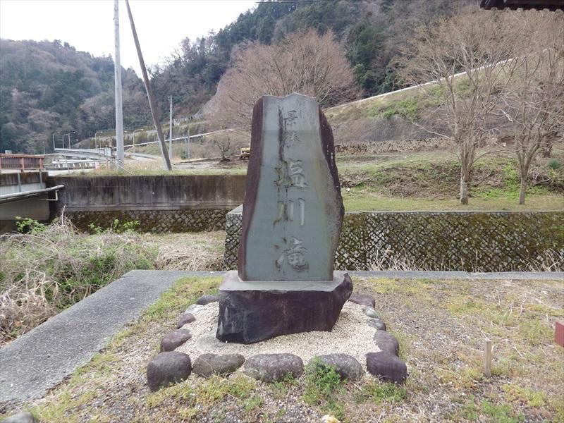 塩川滝の石碑