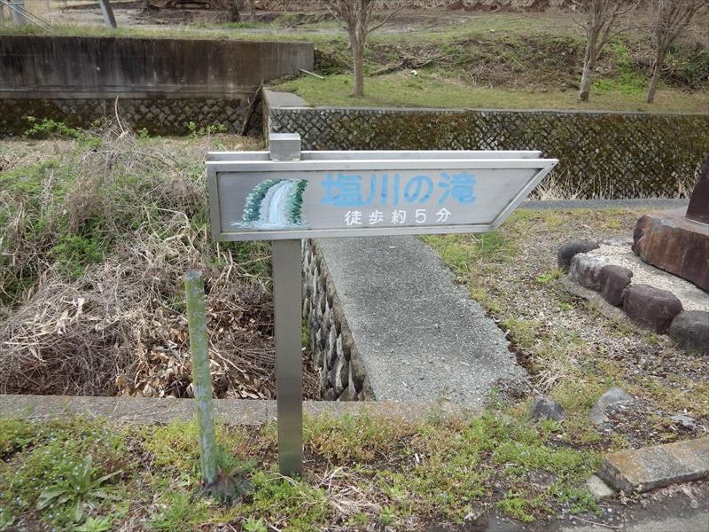 塩川の滝まで徒歩約5分