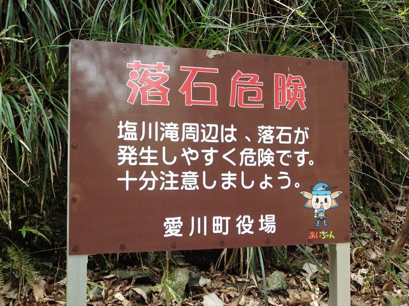 """愛川町観光キャラクター""""あいちゃん""""による落石の危険を知らせる看板"""