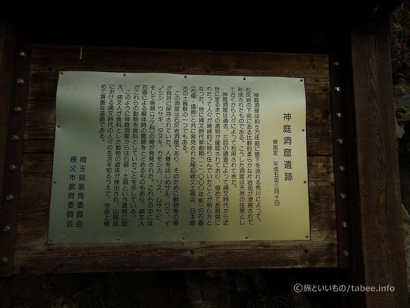 洞窟横の看板